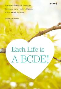 인생은 A BCDE(영문판)