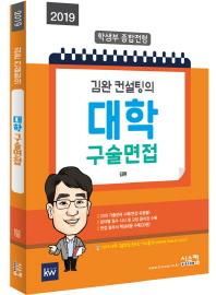 김완 컨설팅의 대학 구술면접(2019)