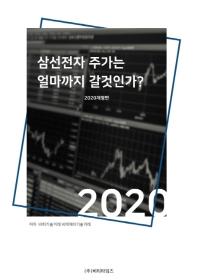 삼성전자 주가는 얼마까지 갈것인가?(2020)