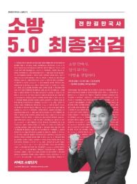 커넥츠 소방단기 전한길 한국사 소방 5.0 최종점검(2020)