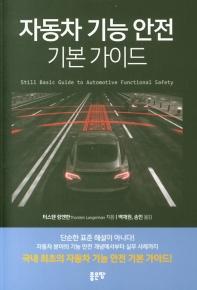 자동차 기능 안전 기본 가이드