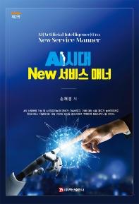 AI시대 New 서비스 매너