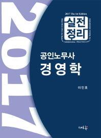 실전정리 경영학(공인노무사)(2017)