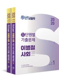난공불락 이병철 사회 최근 10년 단원별 기출문제집 세트(2020)