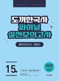 도끼한국사 파이널 실전모의고사 봉투모의고사 해설서 15회(2020)