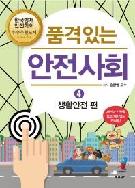 품격있는 안전사회. 4: 생활안전 편