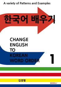 한국어 배우기