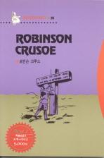 로빈슨 크루소(CASSETTE TAPE:1포함)(영한대역문고 26)