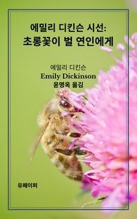 에밀리 디킨슨 시선: 초롱꽃이 벌 연인에게