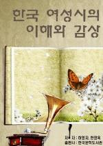 한국 여성시의 이해와 감상