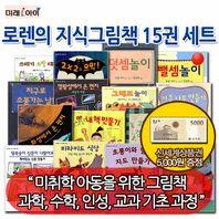 [상품권5천원증정] 로렌의 지식 그림책 15권세트