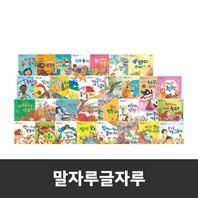 ★활동북증정★ 한국헤르만헤세 말자루글자루 (전 70종) / 영유아학습 / 한글학습