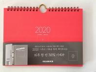 하루 한 번 365일 가계부 씀(2020)