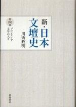 新.日本文壇史 第4卷