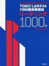 TOEIC L&RテストYBM超實戰模試リ-ディング1000問