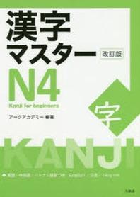 漢字マスタ-N4 英語.中國語.ベトナム語譯つき
