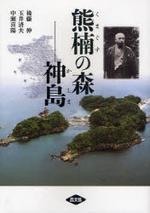 熊楠の森-神島