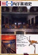 西洋美術史 カラ―版