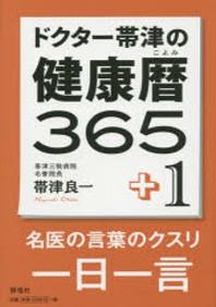 ドクタ-帶津の健康曆365+1