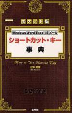 ショ―トカット.キ―事典 ポケット版 WINDOWS WORD EXCEL IE メ―ル
