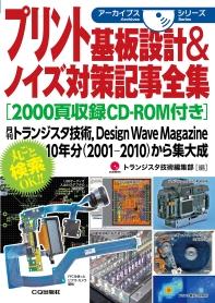 プリント基板設計&ノイズ對策記事全集 月刊トランジスタ技術,DESIGN WAVE MAGAZINE 10年分(2001-2010)から集大成