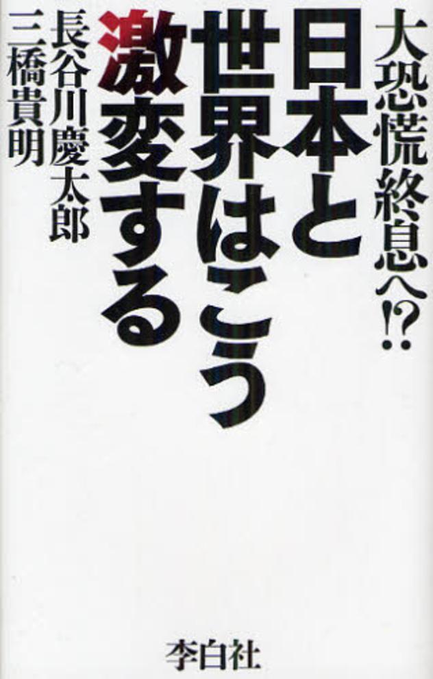 日本と世界はこう激變する 大恐慌終息へ!?
