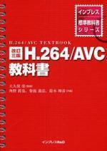 H.264/AVC敎科書