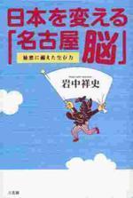 日本を變える「名古屋腦」 最惡に備えた生存力
