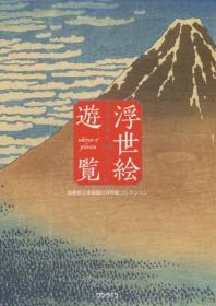 浮世繪遊覽 島根縣立美術館の浮世繪コレクション