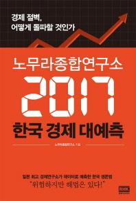 노무라종합연구소 2017 한국경제 대예측