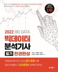 2022 빅데이터분석기사 필기 한권완성