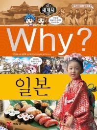 Why? 세계사: 일본
