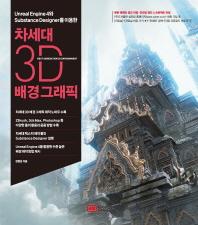 차세대 3D 배경 그래픽