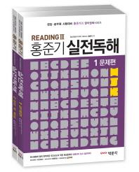 홍준기 실전독해(Reading3) 세트