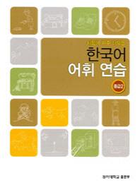 시험에 자주 나오는 한국어 어휘 연습 중급. 2