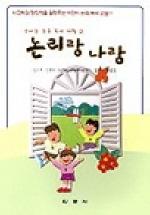 논리랑나랑(신나는논술독서여행 3)