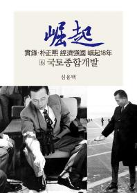 실록 박정희 경제강국 굴기18년. 6: 국토종합개발