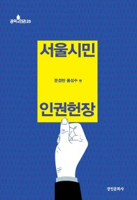 서울시민 인권헌장