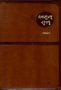 새번역 성경(새찬송가)(RN62ET)(소합본)(색인)(브라운)