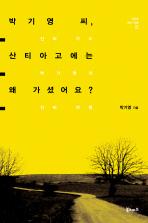 박기영 씨 산티아고에는 왜 가셨어요