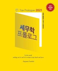세무학 프롤로그(2021)