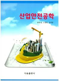 산업안전공학