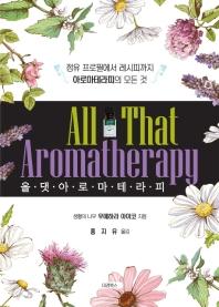 올 댓 아로마테라피(All That Aromatherapy)