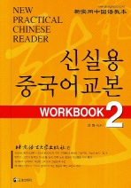 신실용 중국어교본 WORKBOOK 2