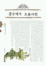 중국역사 오류사전