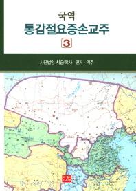 통감절요증손교주. 3(국역)