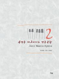 송영주 재즈피아노 연주곡집. 2