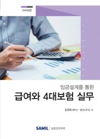 임금설계를 통한 급여와 4대보험 실무(2020)