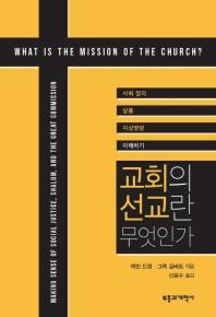 교회의 선교란 무엇인가