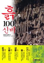 흙의 100가지 신비